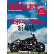 CLUB HARLEY 2021年9月号 Vol.254(実業之日本社) [電子書籍]
