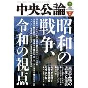 中央公論2021年9月号(中央公論新社) [電子書籍]