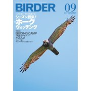 BIRDER(バーダー) 2021年9月号(文一総合出版) [電子書籍]