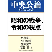 昭和の戦争、令和の視点(中央公論新社) [電子書籍]