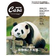 Casa BRUTUS特別編集 動物園と水族館。(マガジンハウス) [電子書籍]