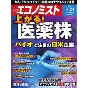 エコノミスト 2021年8/24号(毎日新聞出版) [電子書籍]