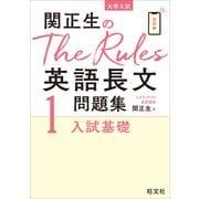 関正生のThe Rules英語長文問題集1入試基礎(音声DL付)(旺文社) [電子書籍]