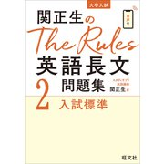関正生のThe Rules 英語長文問題集2入試標準(音声DL付)(旺文社) [電子書籍]
