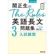 関正生のThe Rules英語長文問題集3入試難関(音声DL付)(旺文社) [電子書籍]
