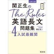 関正生のThe Rules英語長文問題集4入試最難関(音声DL付)(旺文社) [電子書籍]