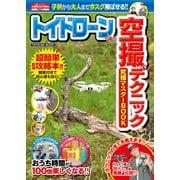 トイドローン空撮&テクニック究極マスターBOOK(辰巳出版ebooks) [電子書籍]