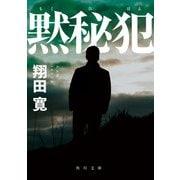 黙秘犯(KADOKAWA) [電子書籍]