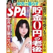 SPA!(スパ) 2021年8/24号(扶桑社) [電子書籍]