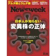 ニューズウィーク日本版 2021年8/24号(CCCメディアハウス) [電子書籍]