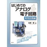 はじめてのアナログ電子回路 実用回路編(講談社) [電子書籍]