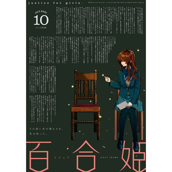 コミック百合姫 2021年10月号(一迅社) [電子書籍]