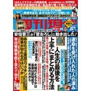 週刊現代 2021年8月21日・28日号(講談社) [電子書籍]