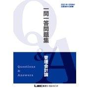 2021年12月版 公認会計士試験 短答式試験対策 一問一答問題集 管理会計論(東京リーガルマインド) [電子書籍]