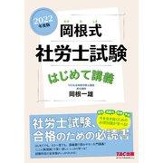 2022年度版 岡根式 社労士試験はじめて講義(TAC出版)(PHP研究所) [電子書籍]