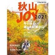 秋山JOY2021(山と溪谷社) [電子書籍]