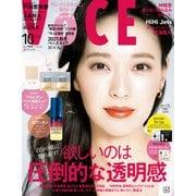VOCE 2021年 10月号(講談社) [電子書籍]