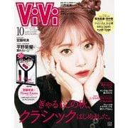 ViVi 2021年 10月号(講談社) [電子書籍]