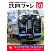 鉄道ファン2021年10月号(交友社) [電子書籍]