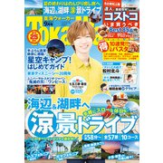 【電子特典付き】TokaiWalker東海ウォーカー2021年9月号(KADOKAWA) [電子書籍]
