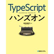 TypeScriptハンズオン(秀和システム) [電子書籍]