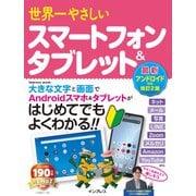 世界一やさしいスマートフォン&タブレット 最新アンドロイド対応改訂2版(インプレス) [電子書籍]