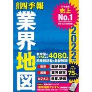 「会社四季報」業界地図 2022年版(東洋経済新報社) [電子書籍]