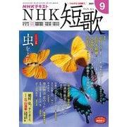 NHK 短歌 2021年9月号(NHK出版) [電子書籍]