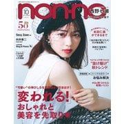 non・no(ノンノ) 2021年10月号(集英社) [電子書籍]