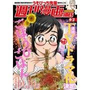 週刊漫画TIMES 2021年9/3号(芳文社) [電子書籍]
