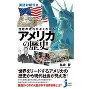 英語対訳付き 世界の流れがよくわかる アメリカの歴史(実業之日本社) [電子書籍]