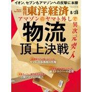 週刊東洋経済 2021/8/28号(東洋経済新報社) [電子書籍]