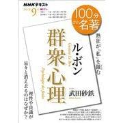 NHK 100分 de 名著 ル・ボン「群衆心理」 2021年9月(NHK出版) [電子書籍]