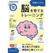 NHK まる得マガジン 何歳からでも! 脳を育てるトレーニング 2021年9月/10月(NHK出版) [電子書籍]
