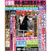 週刊女性セブン 2021年9/2号(小学館) [電子書籍]