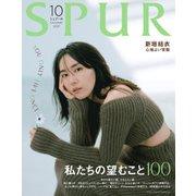 SPUR(シュプール) 2021年10月号(集英社) [電子書籍]