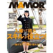 MamoR(マモル) 2021年10月号(扶桑社) [電子書籍]