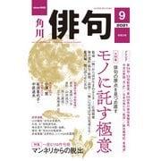 俳句 2021年9月号(角川文化振興財団) [電子書籍]