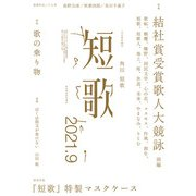 短歌 2021年9月号(角川文化振興財団) [電子書籍]