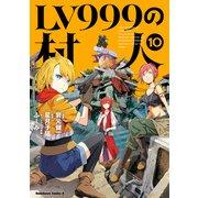 LV999の村人(10)(KADOKAWA) [電子書籍]
