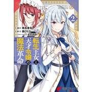 転生王女と天才令嬢の魔法革命 2(KADOKAWA) [電子書籍]