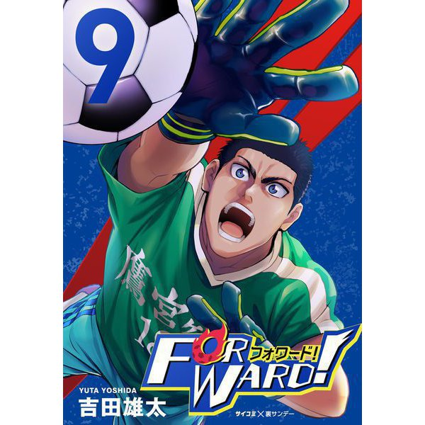 Forward!-フォワード!- 世界一のサッカー選手に憑依されたので、とりあえずサッカーやってみる。 9(小学館) [電子書籍]