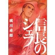 信長のシェフ 30巻(芳文社) [電子書籍]