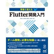 現場で使える Flutter開発入門(マイナビ出版) [電子書籍]