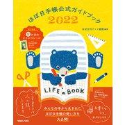 ほぼ日手帳公式ガイドブック2022(マガジンハウス) [電子書籍]