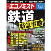 エコノミスト 2021年8/31号(毎日新聞出版) [電子書籍]