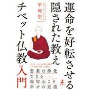 運命を好転させる隠された教え チベット仏教入門(幻冬舎) [電子書籍]