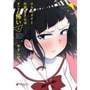 クラスメイトの田中さんはすごく怖い(2)(KADOKAWA) [電子書籍]