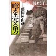 噂を売る男 藤岡屋由蔵(PHP研究所) [電子書籍]