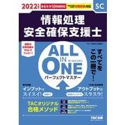 2022年度版 ALL IN ONE パーフェクトマスター 情報処理安全確保支援士(TAC出版)(PHP研究所) [電子書籍]